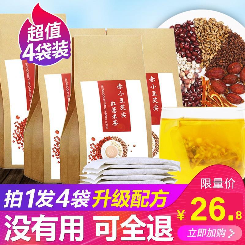 红豆薏米祛湿茶霍思燕同款调理赤小豆仁芡实去溼气重女性茶饮26.81元包邮