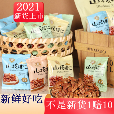 New Lin'an Pecan Meat Small Walnut Meat Small Packing Bag 500g Pregnant Women Nuts Kids Snacks