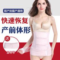 产后收腹带盆骨夏季超薄孕妇产妇修复束缚顺产剖腹产瘦身束腹专用