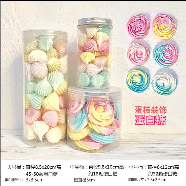 手工蛋白糖蛋糕装饰马林糖网红可食用diy材料宝宝小零食彩虹糖果,可领取1元天猫优惠券
