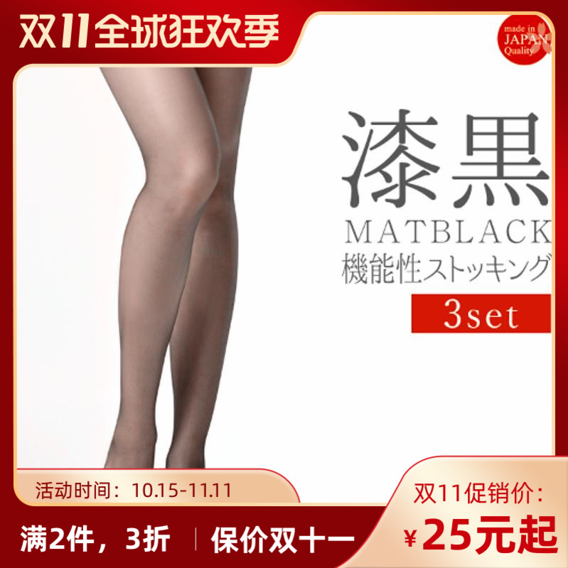 Frifle Japan imported spring and autumn black silk stockings womens Japanese thin sexy pantyhose professional wear anti hook silk