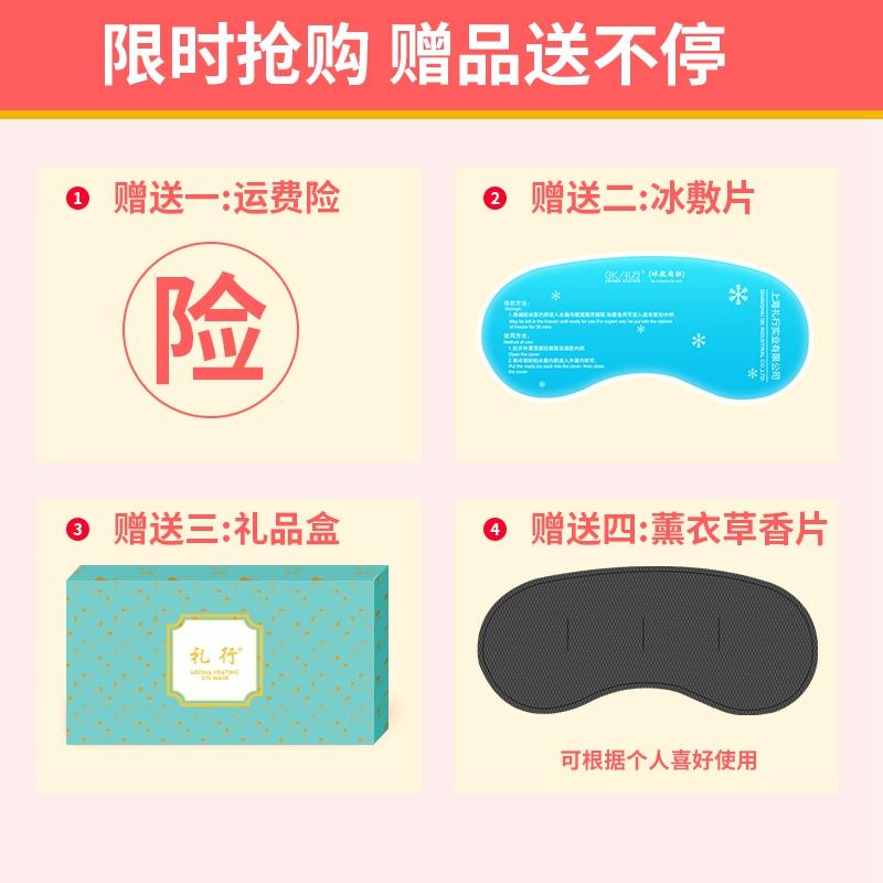 日本蒸汽眼罩睡眠睡觉遮光透气女热敷可爱睡觉usb加热充电缓解眼券后59.40元