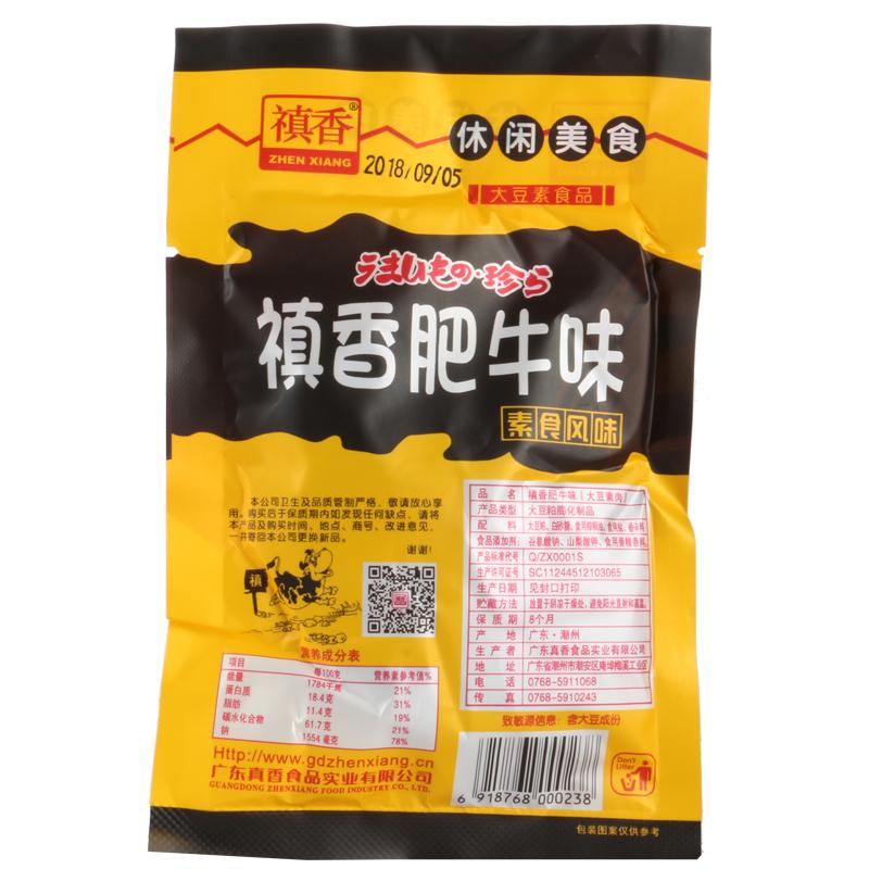 禛香肥牛大豆素肉20g*30包 牛肉味香菇肥牛怀旧零食小吃整箱