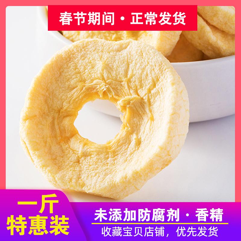红富士苹果干农家自晒软500g非苹果脆片无添加无糖苹果圈干果脯