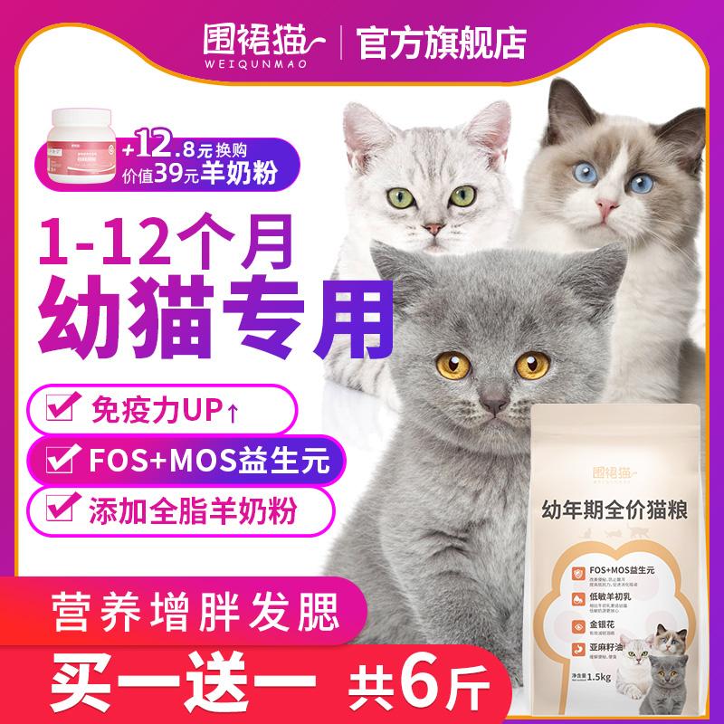 幼猫增肥发腮营养1-12月6斤猫粮