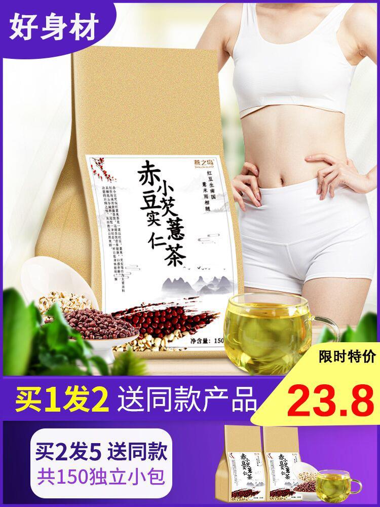 红豆薏米祛濕茶霍思燕同款男女性券后23.78元