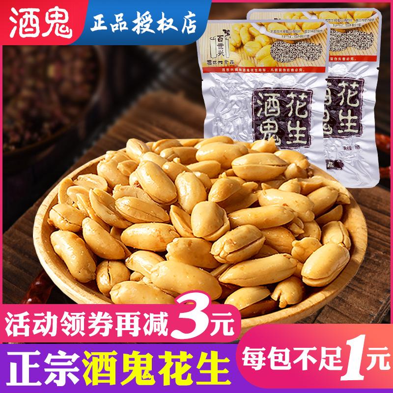 百世兴酒鬼花生麻辣原味400g独立小包四川特产成都零食小吃下酒菜