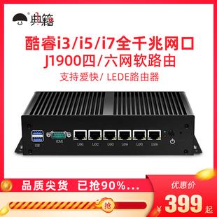7200U 六网迷你工控主机低功耗爱快lede路由器 赛扬四核J1900 4405U 7100U 7500U软路由千兆四 3855