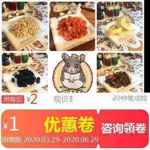 咕咕龙猫店~买三送一龙猫豚鼠兔子小宠物健康零食专区