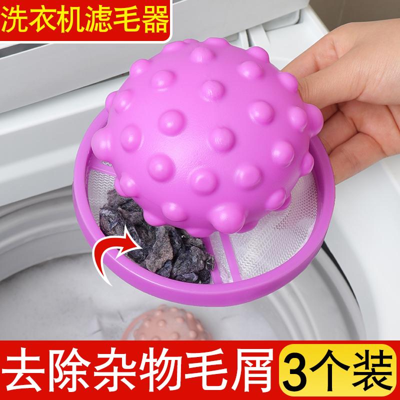洗衣机过滤网袋除毛器漂浮万能通用吸去毛发清洁过滤器神器洗衣袋