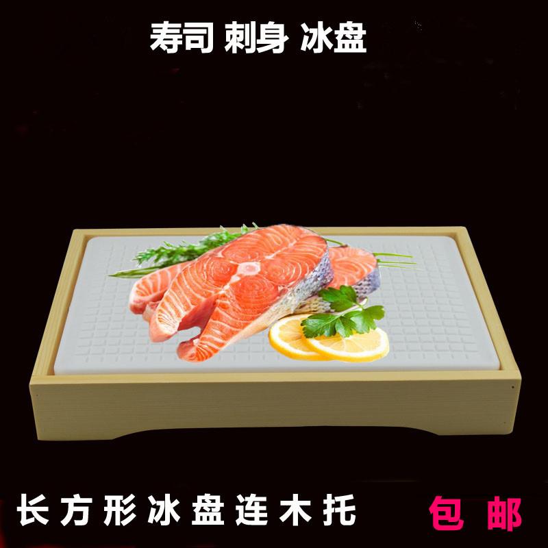 。包邮 刺身冰盘长方形蓄冷寿司 三文鱼海鲜塑料拼盘 日韩料理餐