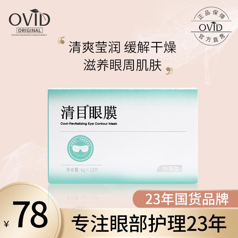 OVID/奥岚雪清目眼膜贴随享型补水保湿滋养眼周肌肤缓解眼疲劳