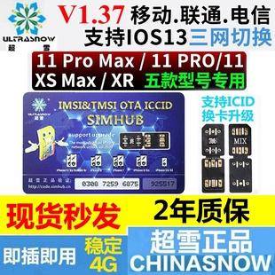 超雪苹果DB卡贴iPhone XR/XS Max 11pro弹窗卡贴日版美版三网电信移动联通VOLD告别GPP卡贴手机黑编辑iccid