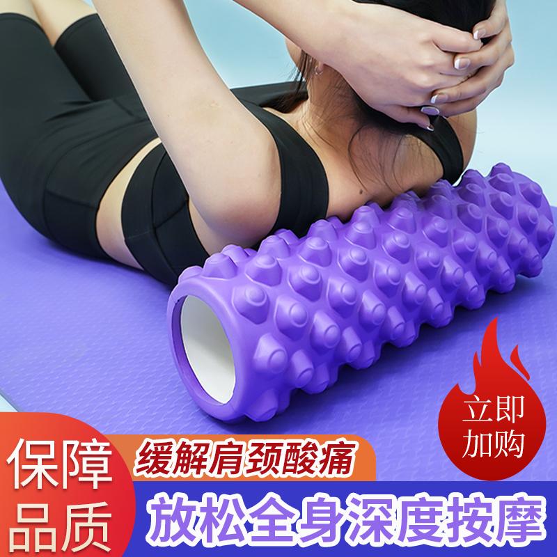 肌肉放松泡沫轴瑜伽滚轴超痛款狼牙棒健身运动瘦腿神器按摩棒滚轮