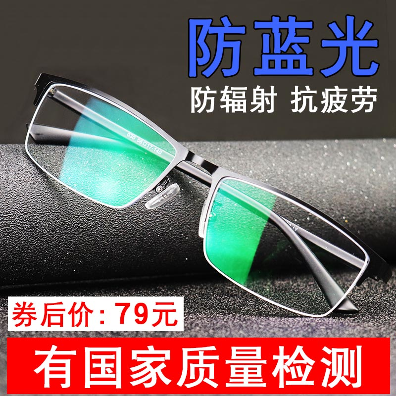 Anti radiation and anti blue glasses for men with no degree myopia