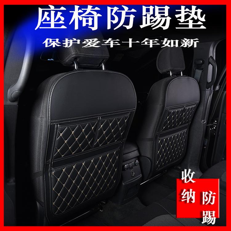 汽车改装用品座椅防踢垫通用后排车载收纳袋置物袋盒皮革全包式