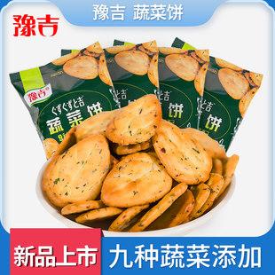 豫吉蔬菜薄脆饼干 九种蔬菜小饼干办公室休闲零食饼干代餐早餐