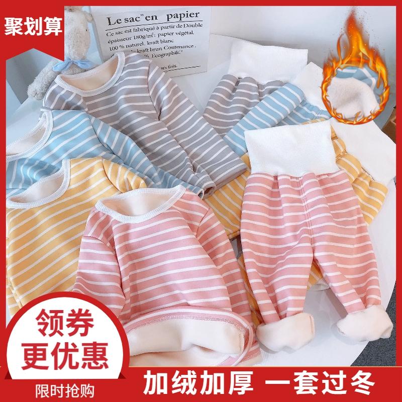 婴幼儿高腰护脐套装男童女童加绒保暖舒适内衣套装条纹基础内搭