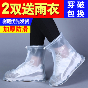 领5元券购买雨鞋套男女防水雨天防滑防雨鞋套