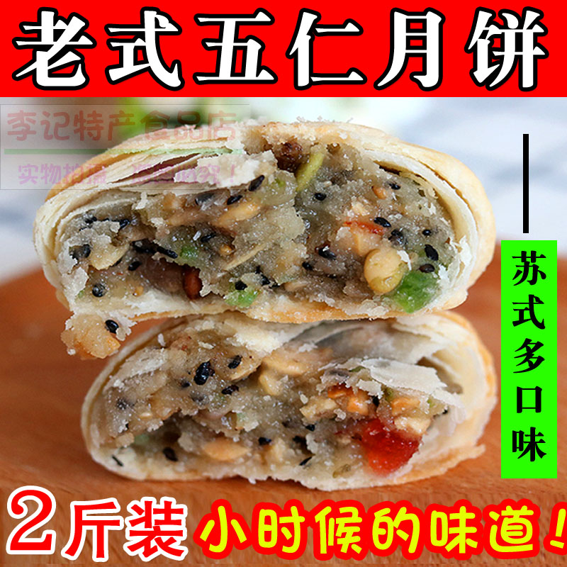 老式五仁月饼散装多口味传统手工椒盐黑芝麻中秋苏式酥皮糕点2斤