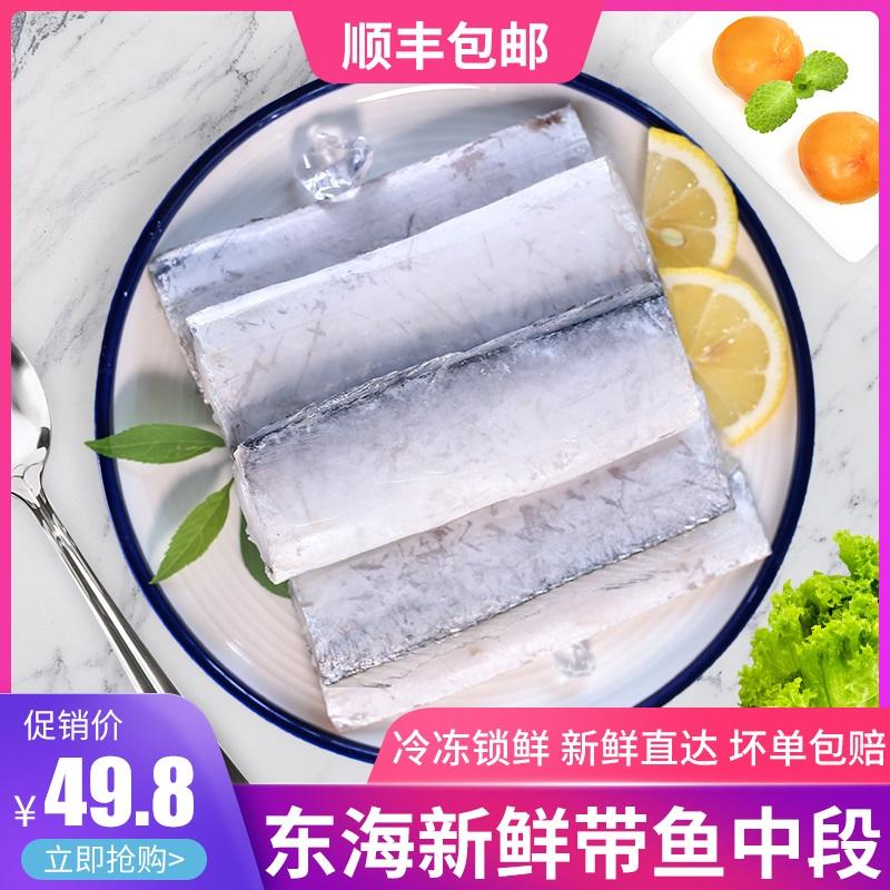 青岛海捕深海小眼带鱼4斤装去头去尾新鲜带鱼冷冻海鲜刀鱼带鱼段 thumbnail
