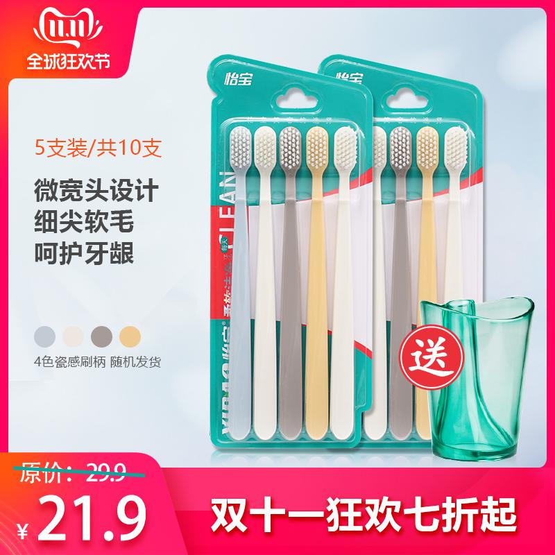 怡宝新款宽头成人软毛牙刷 家用家庭装组合装日系情侣牙刷10支