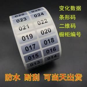 贴纸数字号码贴纸定做印刷2亚银不干胶1防A水1000耐刮5字母编号贴