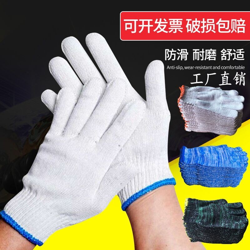 Labor protection equipment gloves antiskid thickening wear resistant machinery site work nylon white cotton yarn gauze gloves package