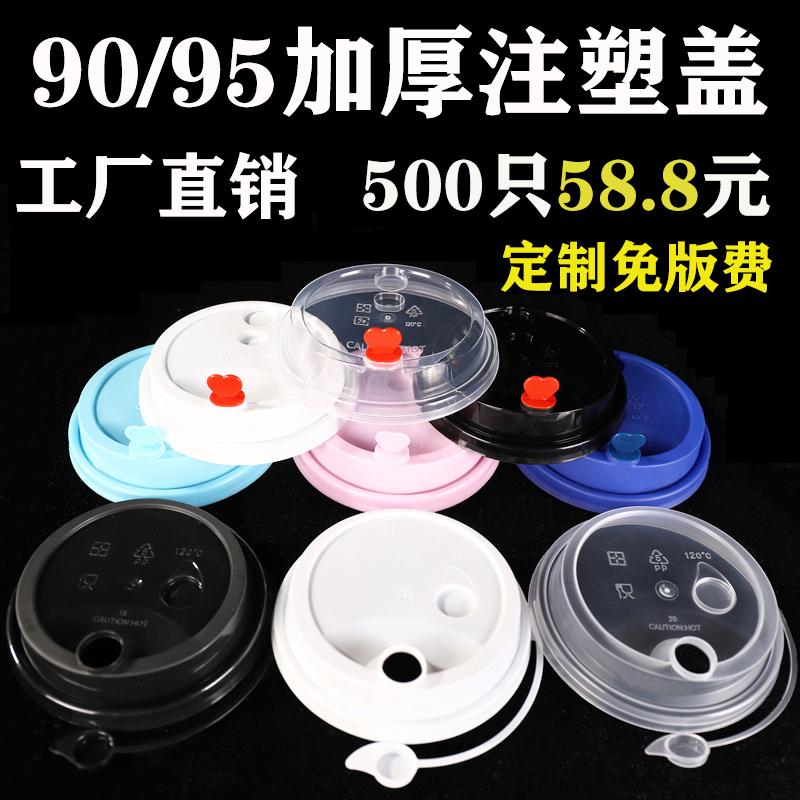 奶茶杯盖90口径一次性注塑盖PP外卖打包连体防漏盖塑料杯带红心塞