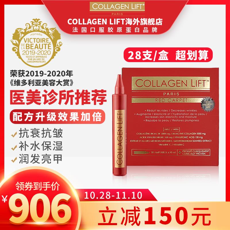 法国Collagen Lift Paris超级胶原蛋白液态饮焕颜活肤红毯版 28支