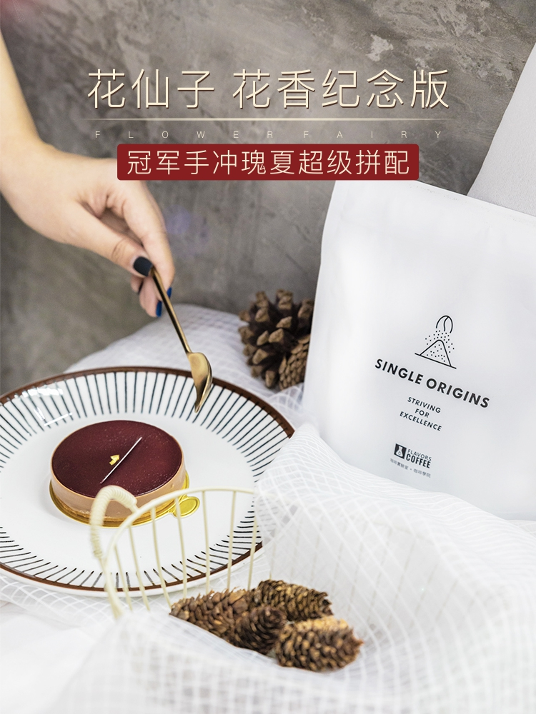 Spencer flower fairy hand Red Rose Summer mixed with flower fragrance commemorative edition boutique coffee beans 120g grindable powder