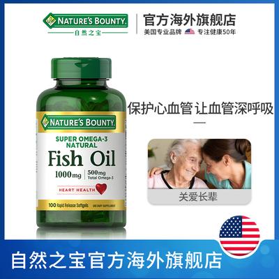直播 自然之宝深海鱼油软胶囊omega3欧米伽3美国原装进口 100粒