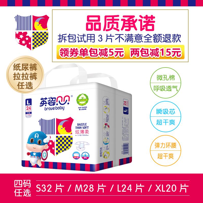 英姿贝贝 超薄透气纸尿裤SM/L/XL婴儿男女宝宝尿不湿 经济装 试用