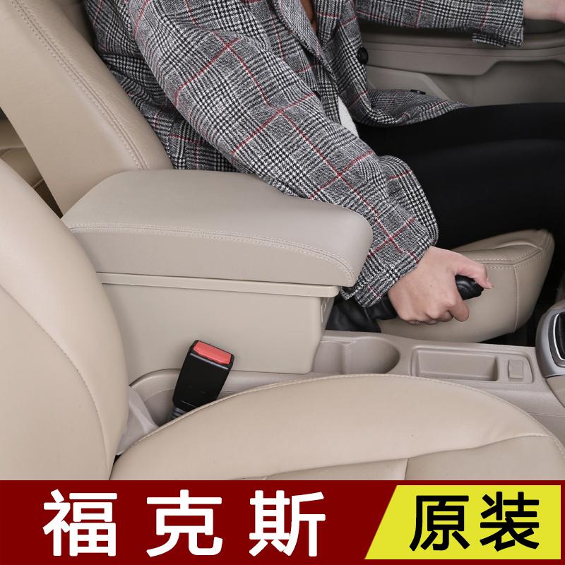 福特经典福克斯扶手箱专用新老款
