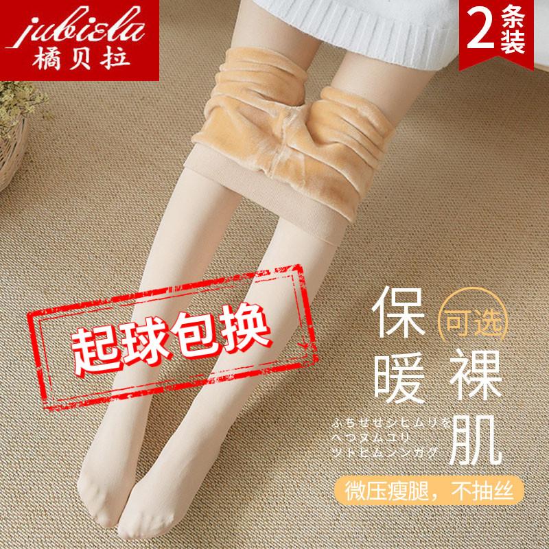 橘贝拉打底裤女外穿秋冬季加绒加厚光腿神器冬肉色加厚丝袜保暖裤