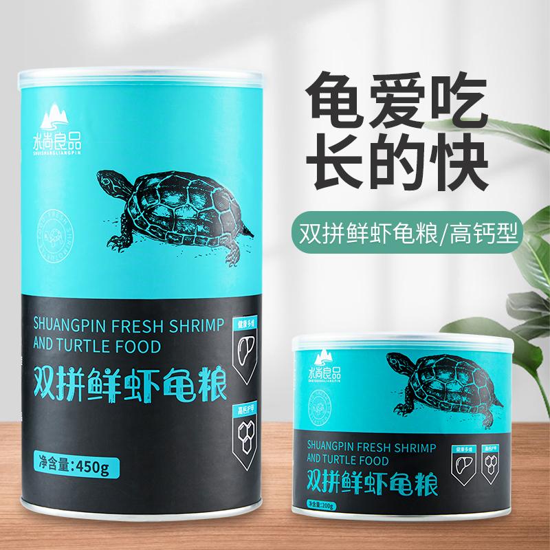 水尚良品龟粮草龟巴西龟鳄龟陆龟小龟淡水龟粮食虾干通用乌龟饲料