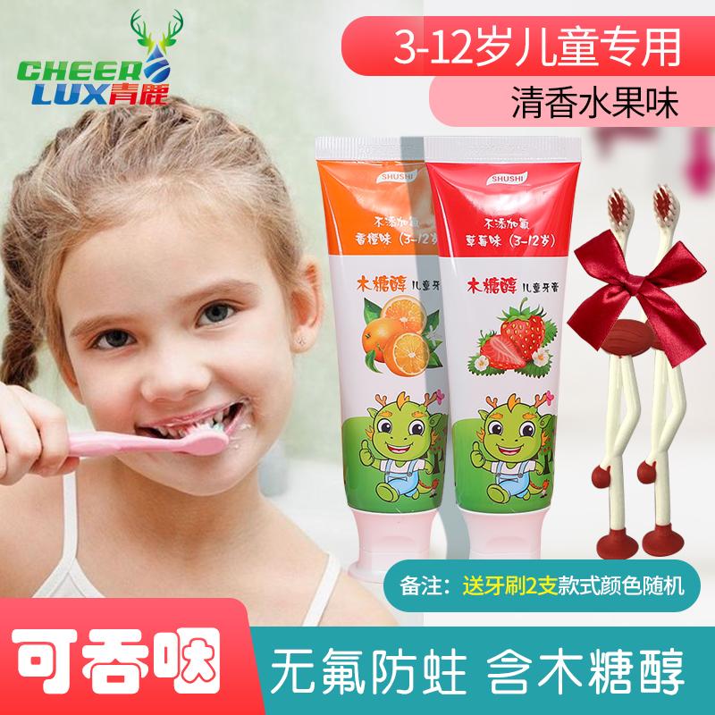 【青鹿】舒适儿童2支牙膏送2支儿童牙刷