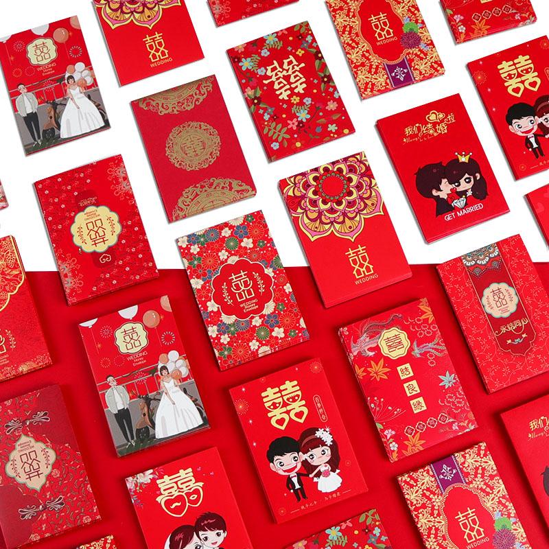 限10000张券婚庆用品创意个性喜字迷你红包