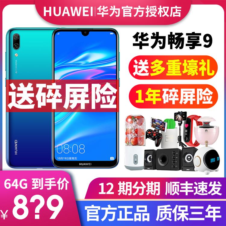 【送碎屏险1年】Huawei华为 畅享9 手机畅享10plus官方旗舰店5g全网正品9e畅想9S荣耀9x降价mate20X新款