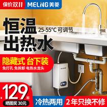美菱电热水龙头即热式快速热加热器厨房宝卫生间过水热热水器家用