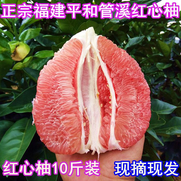 福建红心柚子水果新鲜带箱10斤漳州官溪红肉密柚正宗平和蜜柚管溪