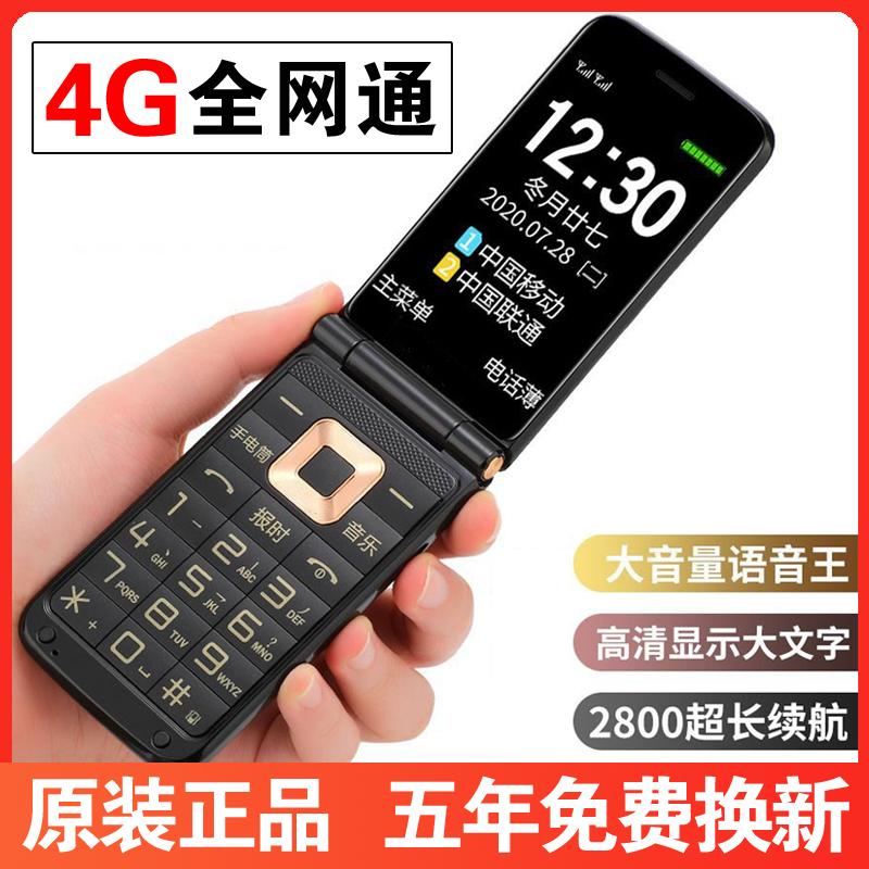タオバオ仕入れ代行-ibuy99|手机|4G全网通正品老人机翻盖电信版联通大声大字超长待机按键老年手机