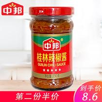【第二件半价】中邦辣酱桂林辣椒酱230g*1瓶佐餐拌饭酱家用调味酱