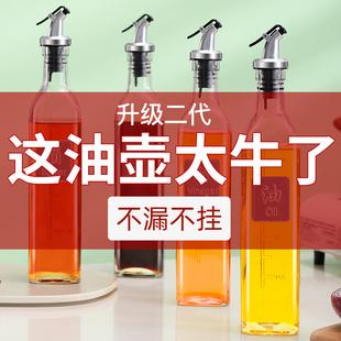 油壶玻璃家用防漏厨房醋壶小油罐装油瓶大号酱油瓶醋瓶调料瓶套装图片