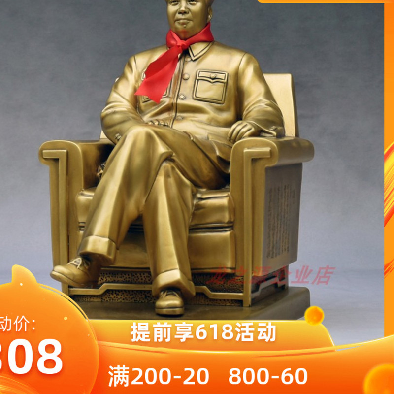 Portrait of Chairman Mao Zedong back cover handmade bronze statue of Chairman Mao Zedong sitting in the living room office