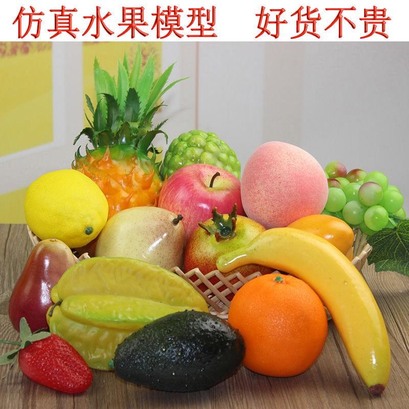 仿真水果模型假水果装饰摄影道具幼儿园教学写生蔬菜套餐西瓜苹果
