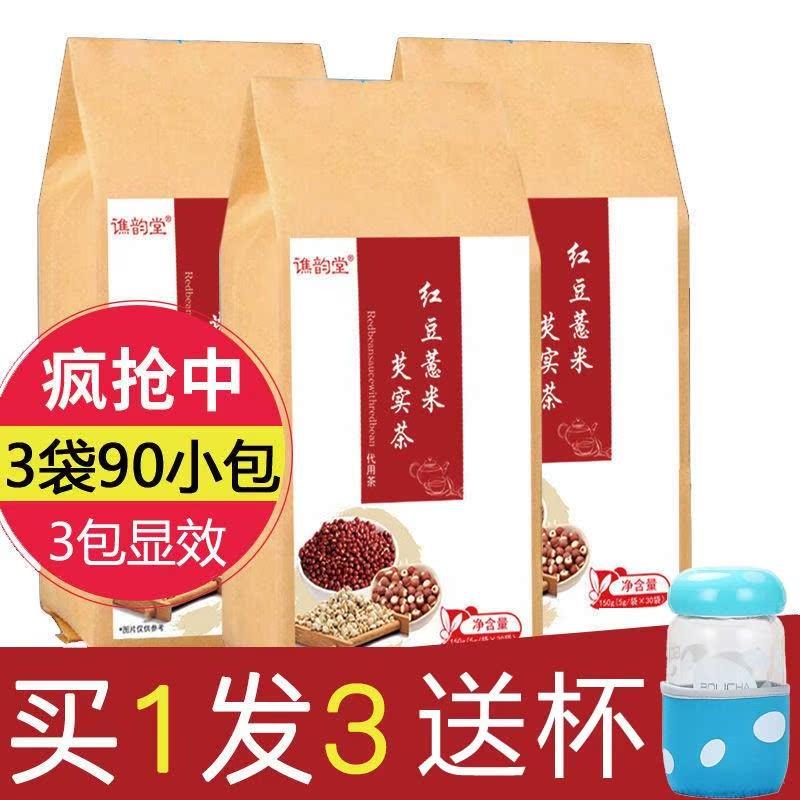 券后29.80元陈皮养胃薏米茶去湿气秋季红豆薏仁米排毒赤豆减肥五味祛湿茶瘦身