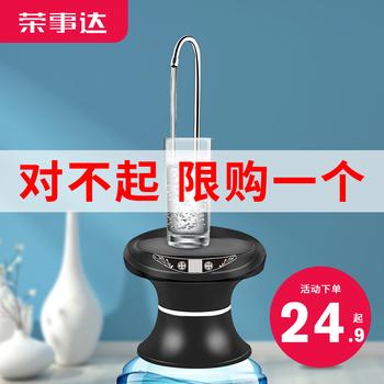 桶装水抽水器纯净压水电动出水抽水机托盘家用自动上水饮水机吸水