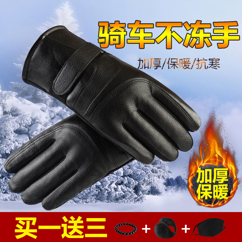Leather gloves for men in winter, plush, thick, warm, windproof, waterproof, touch-screen skiing, cycling, electric motorcycle