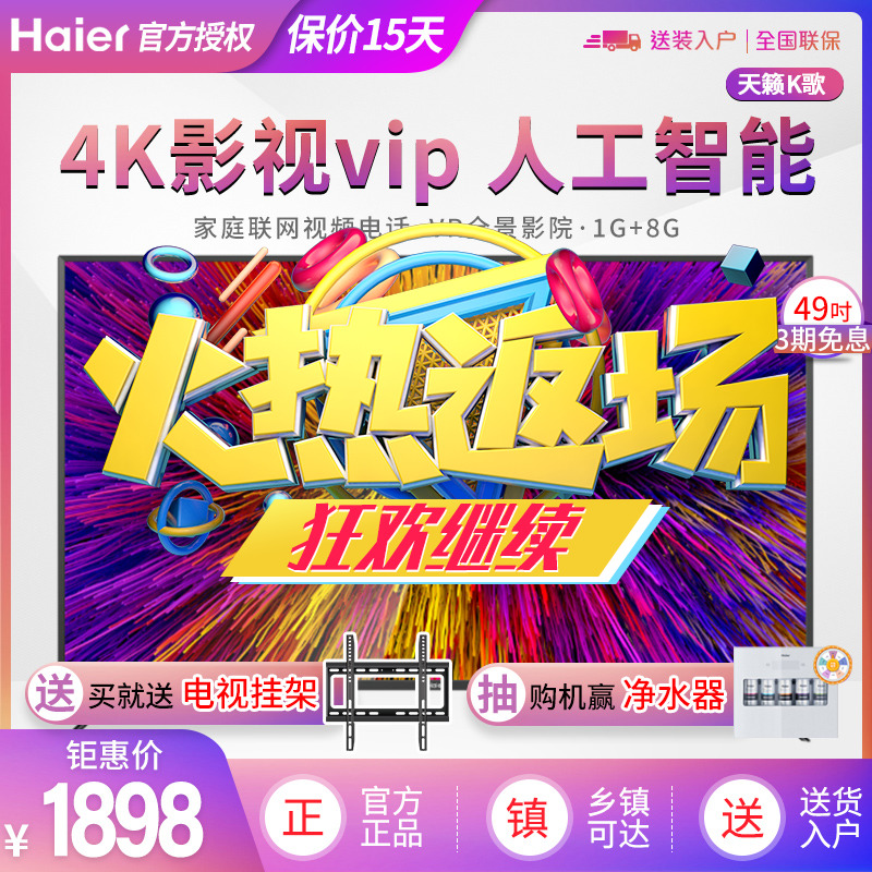Haier/海尔49英寸4k高清智能网络语音大存储液晶平板电视49A71A,可领取10元天猫优惠券